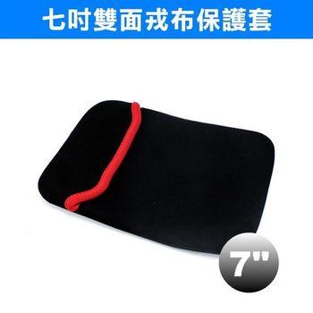 7吋雙面戎布保護套 平板電腦通用保護套 收納套 防震套