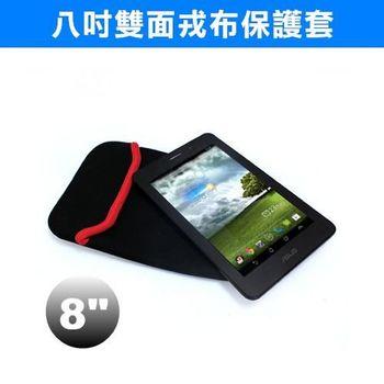 8吋雙面戎布保護套 平板電腦通用保護套 收納套 防震套