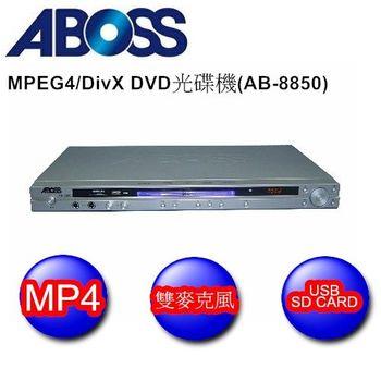 ABOSS MPEG4/DivX DVD光碟機(AB-8850)