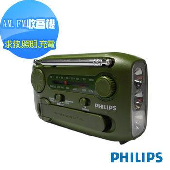 Philips 攜帶型多功能收音機—野外適用 AE1120