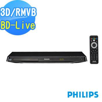 飛利浦3D RMVB藍光DVD播放器 BDP3380+送8G隨身碟