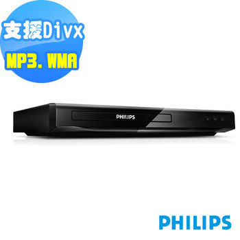 福利品-PHILIPS 飛利浦 Divx DVD PLAYER(DVP2800)