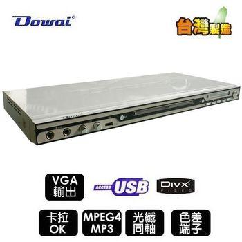 DOWAI多偉DVD光碟機 AV-972(II)W