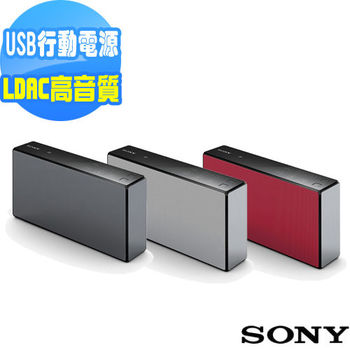 SONY 高音質藍牙揚聲器 SRS-X55