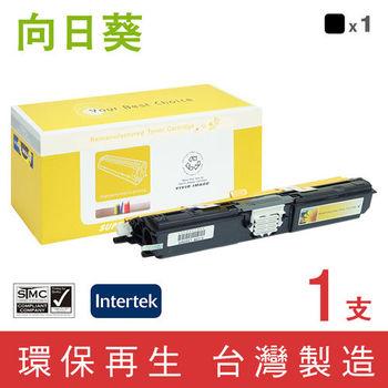 【向日葵】for EPSON C1600/CX16NF(S050557) 黑色環保碳粉匣