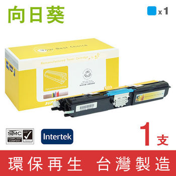 【向日葵】for EPSON C1600/CX16NF(S050556) 藍色環保碳粉匣