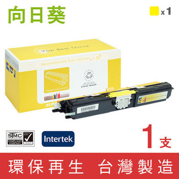 【向日葵】for EPSON C1600/CX16NF(S050554) 黃色環保碳粉匣