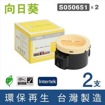 【向日葵】for◆2入優惠組◆EPSON M1400/MX14/MX14NF(S050651) 黑色環保碳粉匣