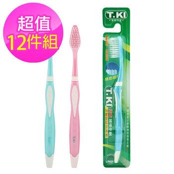 T.KI 護理牙刷X12支(加贈T.KI蜂膠牙膏16g體驗品X2)