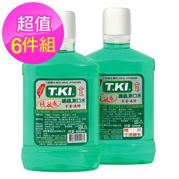 【買一送一】T.KI 含氟漱口水620mlX6罐(加贈T.KI蜂膠牙膏16g體驗品X2)