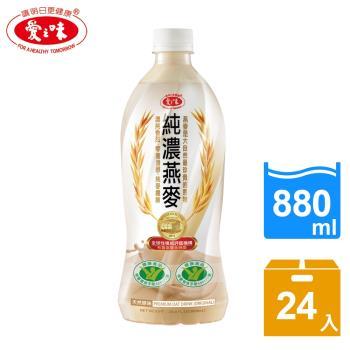【愛之味】純濃燕麥2箱組(880mlx12入/箱)