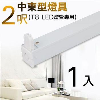 T8 2呎 LED燈管專用 中東型燈具(不含燈管)-1入