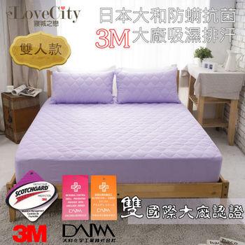 國際大廠雙認證 3M吸濕排汗/日本大和防蹣抗菌炫彩床包式保潔墊 雙人款( 紫羅蘭)