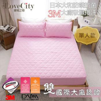 國際大廠雙認證 3M吸濕排汗/日本大和防蹣抗菌炫彩床包式保潔墊 單人款( 玫瑰粉)