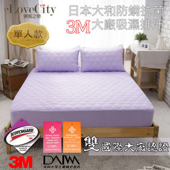 國際大廠雙認證 3M吸濕排汗/日本大和防蹣抗菌炫彩床包式保潔墊 單人款( 紫羅蘭)