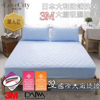 國際大廠雙認證 3M吸濕排汗/日本大和防蹣抗菌炫彩床包式保潔墊 單人款( 天空藍)