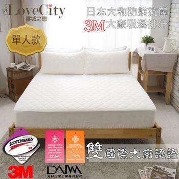 國際大廠雙認證 3M吸濕排汗/日本大和防蹣抗菌炫彩床包式保潔墊 單人款( 純靜白)