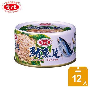 【愛之味】鮪魚片185g(12入/箱)