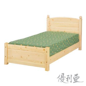 【優利亞-蜜桃實木】單人3.5尺床架(四分床板)