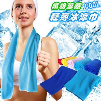 瞬間酷涼多功能輕薄冰涼巾/冰毛巾(超值4條)