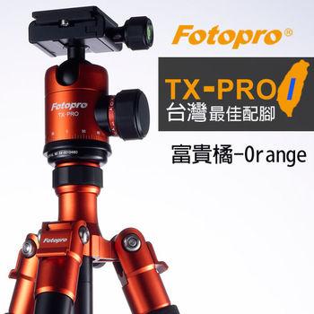 FOTOPRO 富圖寶 TX-PRO1 鋁合金腳架 公司貨