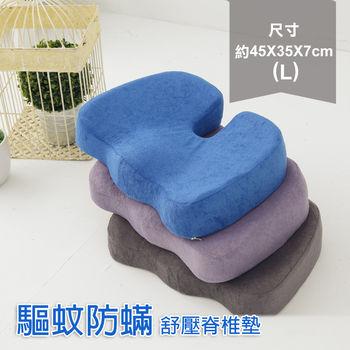 【格藍傢飾】驅蚊防蹣舒壓護脊椎墊(大)