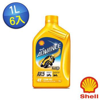 【殼牌】歐洲原裝 殼牌 Shell ADVANCE AX5 1L機車用 15W-40 合成機油-6入