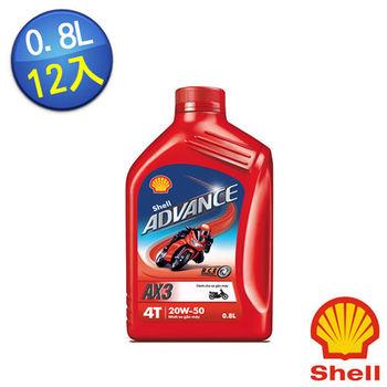 【殼牌】歐洲原裝 殼牌 Shell ADVANCE AX3 0.8L機車用 20W-50 合成機油-12入