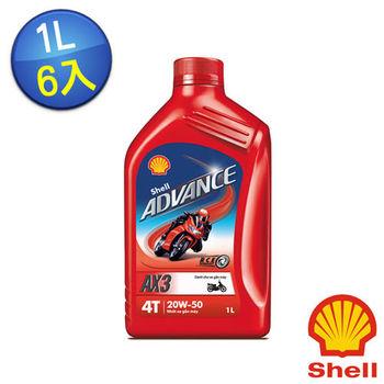 【殼牌】歐洲原裝 殼牌 Shell ADVANCE AX3 1L機車用 20W-50 合成機油-6入