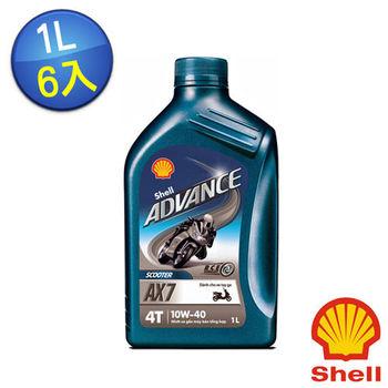 【殼牌】歐洲原裝 殼牌 Shell ADVANCE AX7 4T 機車用 10W-40 合成機油-6入