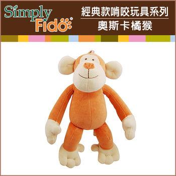 Simply Fido 奧斯卡橘猴
