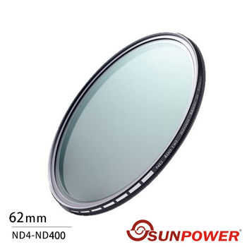 SUNPOWER TOP1 62mm ND4-ND400 可調減光鏡(湧蓮公司貨)