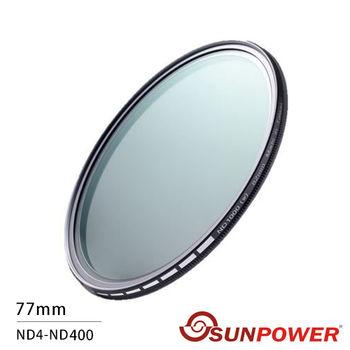 SUNPOWER TOP1 77mm ND4-ND400 可調減光鏡(湧蓮公司貨)