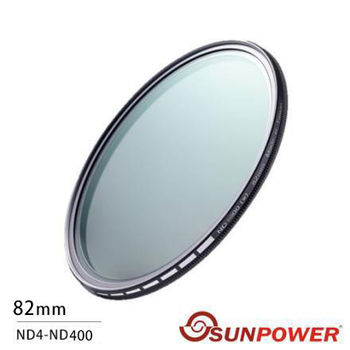 SUNPOWER TOP1 82mm ND4-ND400 可調減光鏡(湧蓮公司貨)