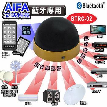 艾法AIFA 智慧星球家電控制盒BTRC-02