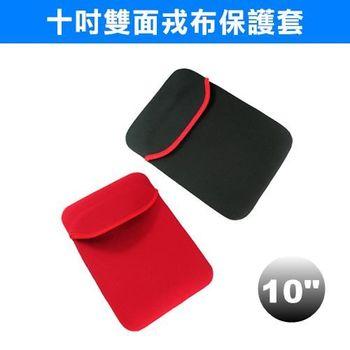 10吋雙面戎布保護套 雙面保護套 平板電腦通用保護套 防震套 收納套