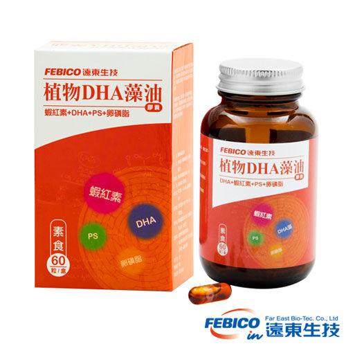 遠東生技 植物DHA藻油膠囊(500mg*60顆) x 1瓶