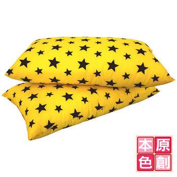 原創本色 星空 印花透氣舒眠枕2入 黃色