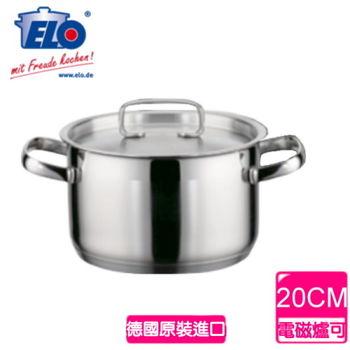 【德國ELO】GAMMA不鏽鋼雙耳湯鍋(20公分)