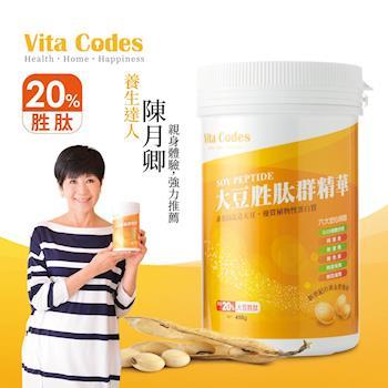 Vita-Codes 大豆胜肽群精華(大罐)