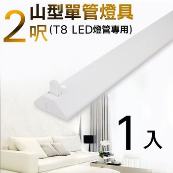 T8 2呎 LED燈管專用 山型單管燈具(不含燈管)-1入