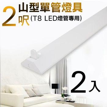 T8 2呎 LED燈管專用 山型單管燈具(不含燈管)-2入