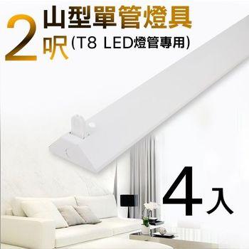 T8 2呎 LED燈管專用 山型單管燈具(不含燈管)-4入