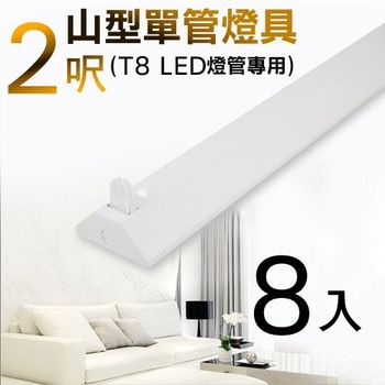 T8 2呎 LED燈管專用 山型單管燈具(不含燈管)-8入