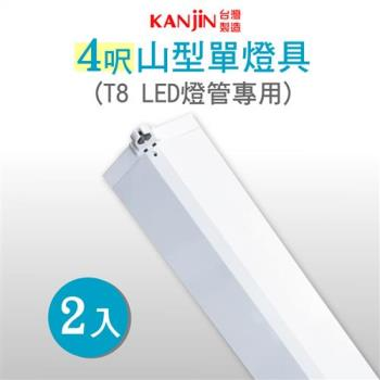 T8 4呎 LED燈管專用 山型單管燈具(不含燈管)-2入
