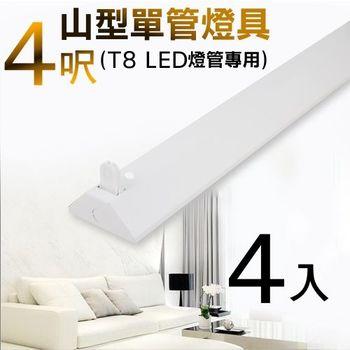 T8 4呎 LED燈管專用 山型單管燈具(不含燈管)-4入