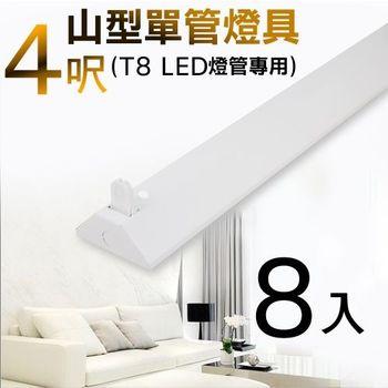 T8 4呎 LED燈管專用 山型單管燈具(不含燈管)-8入