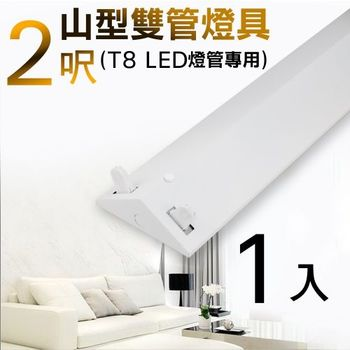 T8 2呎 LED燈管專用 山型雙管燈具(不含燈管)-1入