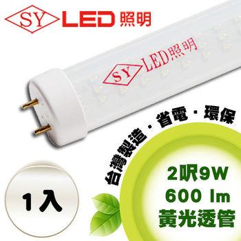 【SY 聲億科技】T8 LED 燈管 2呎 9W 黃光-透管(1入)