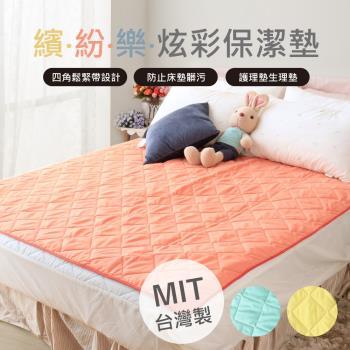 【R.Q.POLO】繽紛樂炫彩 平單式保潔墊/可水洗/保護床墊/台灣製造(加大6尺)